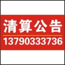 供应东莞的公司注销/东莞日报广告代理,清算公告,价格适当,快速见报图片