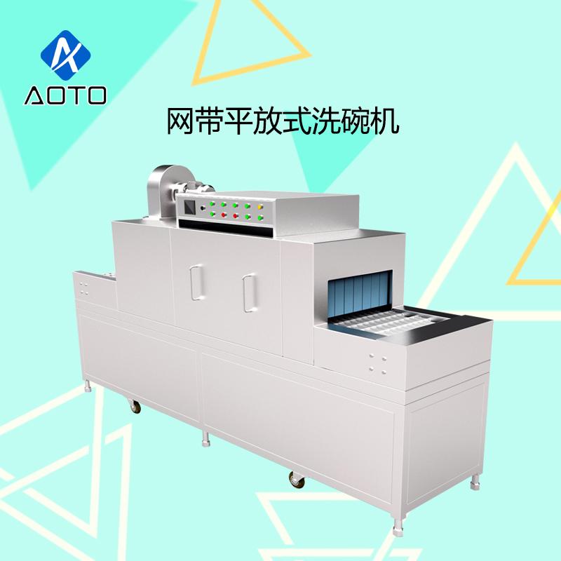 奥途AOTOX-3000S 自动商用洗碗机 网带平放式洗碗机