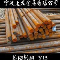 宁波供应易切钢Y15圆钢 量大可优惠