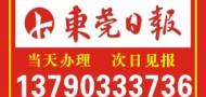 东莞市南城红火广告服务部
