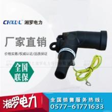 湘罗电力美式可分离式电缆附件15kv200A肘型电缆接头图片