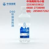中海南联S级D90环保溶剂油