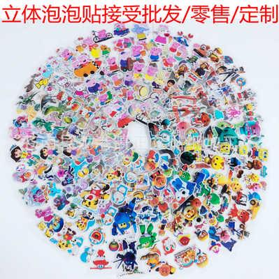 厂家直销儿童卡通动漫贴画 益智早教3D立体贴纸 幼儿园奖励泡泡贴
