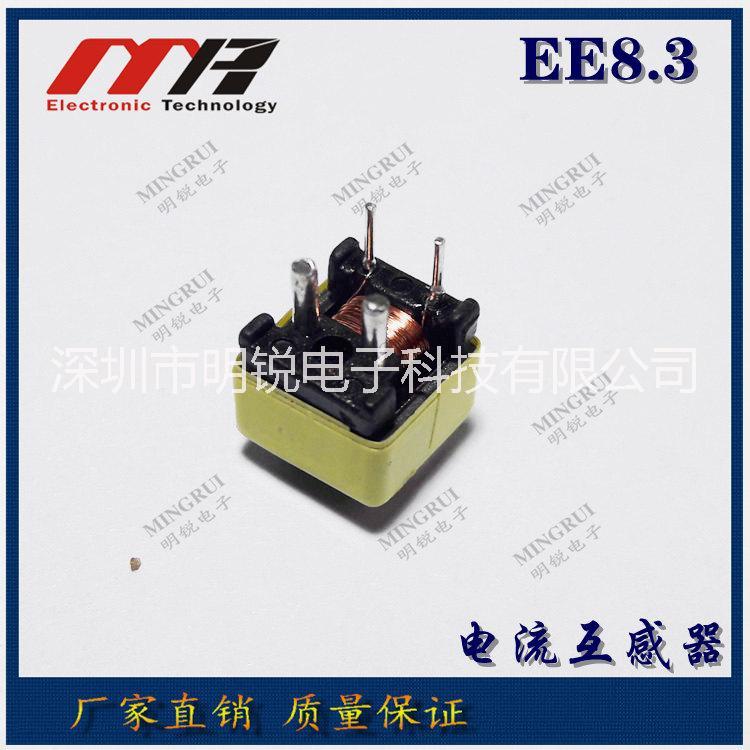 EE8.3粗针1.5MM 150:1 100:1电流互感器  EE8.3电流互感器