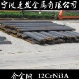 宁波供应合金圆钢12CrNi3A  量大可优惠