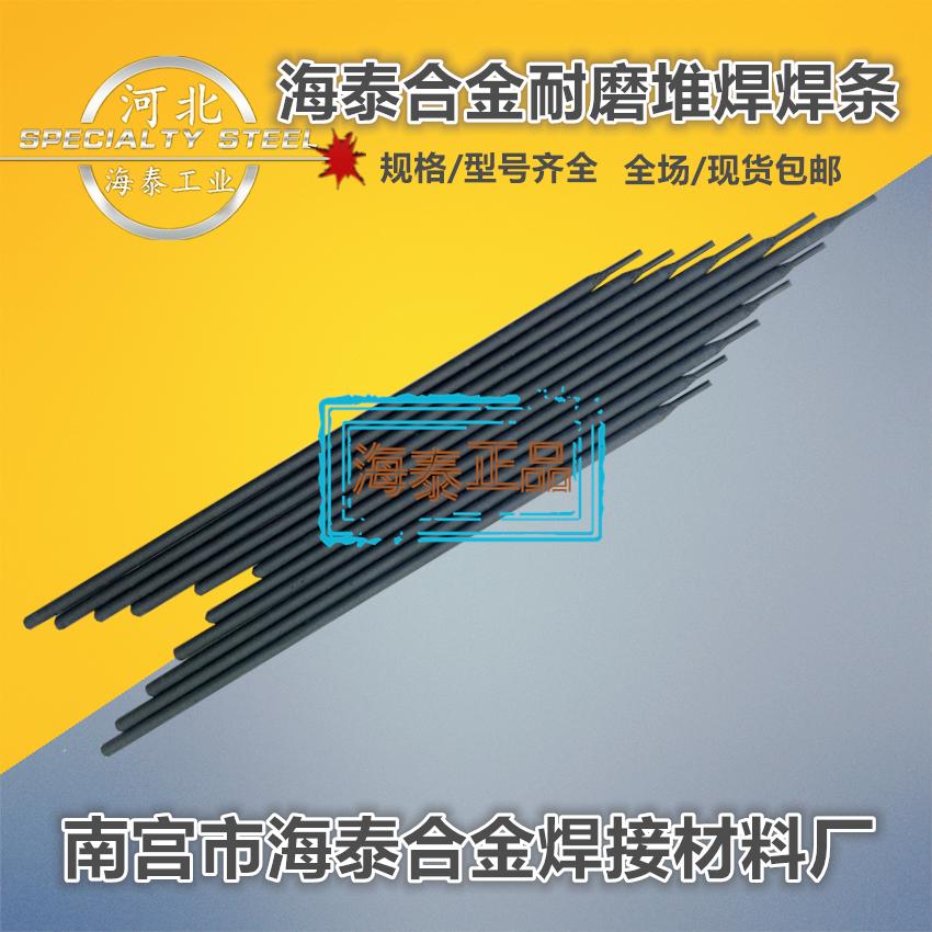风机叶轮修复堆焊焊条 TM65耐磨堆焊焊条  破碎机锤头/立窖塔篦齿/风机叶轮/叶片修复堆焊焊条