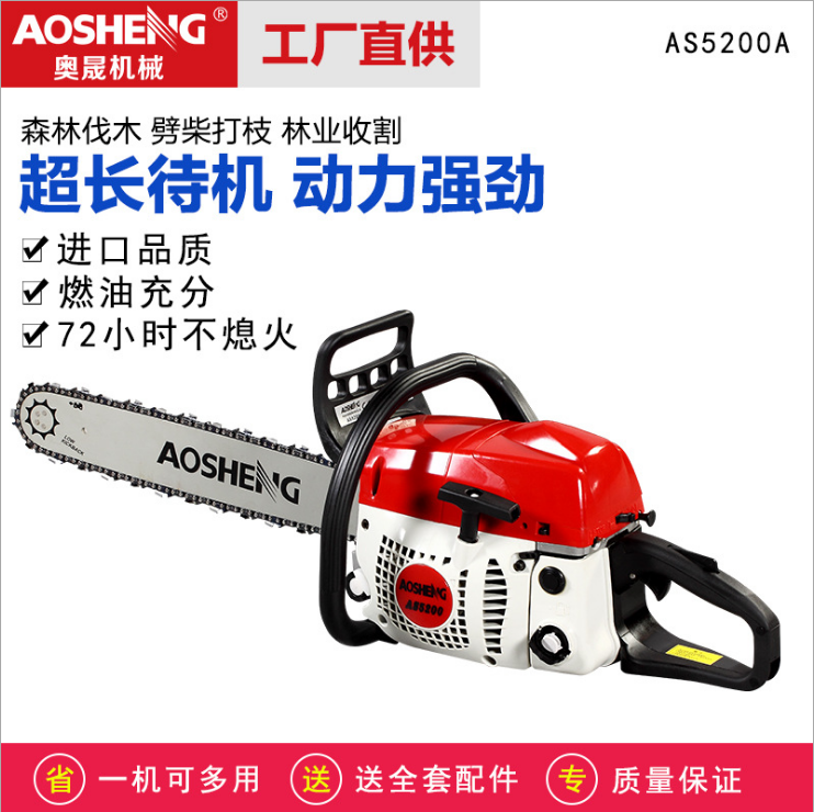 AS5200A 砍树砍竹大功率汽伐木锯及行业设备农业机械植保机械