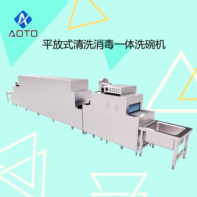 奥途AOTOX-6000 大型多功能式洗碗机  平放式清洗消du一体洗碗机