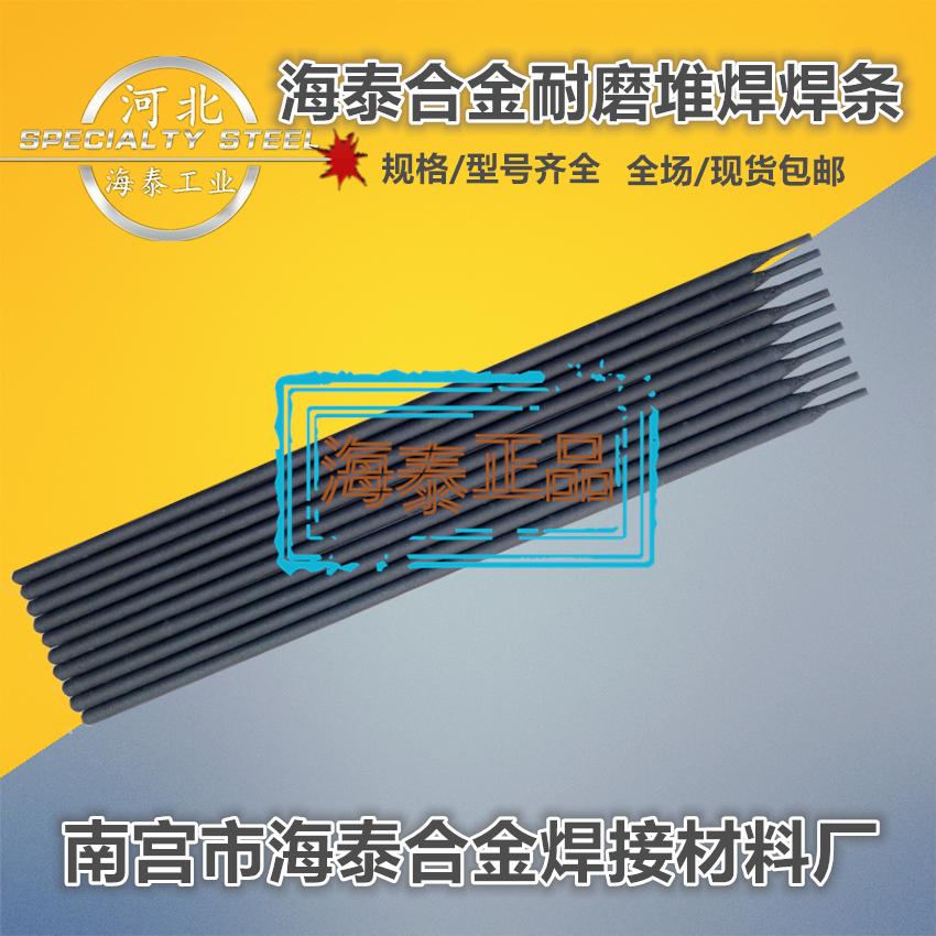 TM55耐磨堆焊焊条  风机叶轮/叶片破碎机锤头/立窖塔篦齿修复堆焊焊条