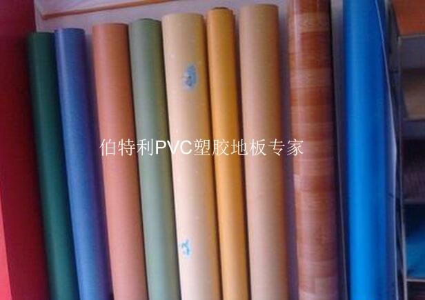 PVC塑胶地板卷材直销 地板安装价格
