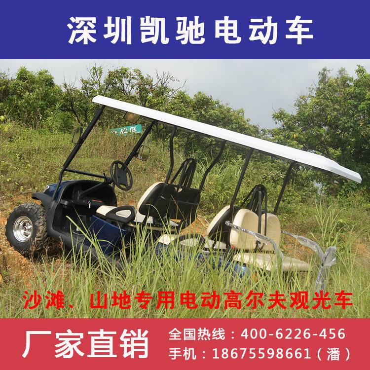 深圳凯驰山地电动观光高尔夫球车沙滩山地电动高尔夫球车四轮电动观光车可按地形定制车型厂家直销包邮