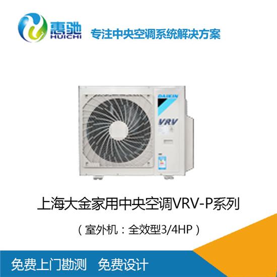 上海大金空调选配室外机全效型3/4HP,欢迎进行咨询,可根据具体情况帮您选择