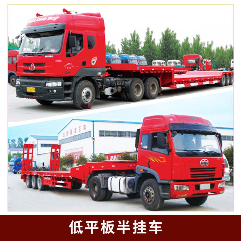 易鑫直销优质低平板运输半挂车低平板半挂车