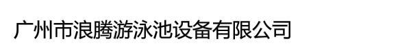 广州市浪腾游泳池设备有限公司
