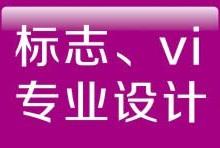 乌鲁木齐标志设计,vi设计,包装设计,logo设计 乌鲁木齐标志设计vi设计包装设计
