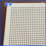 铝复合玻纤吸声板 天宇天花板 玻纤复合板 吸音铝天花板批发供应