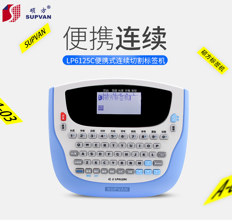 硕方LP6125C便携标签机价格实惠_操作简单_线缆标签