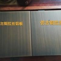 铜板蜂窝板生产厂家   铝板做旧蜂窝板厂家  仿铜蜂窝板厂家直销 仿古蜂窝板