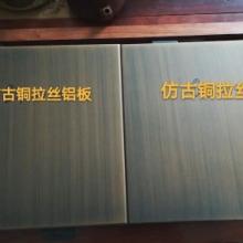 铜板蜂窝板生产厂家   铝板做旧蜂窝板厂家  仿铜蜂窝板厂家直销 仿古蜂窝板批发