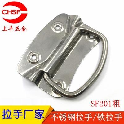 上丰/CHSF 不锈钢抽手SF201粗线橱柜拉手箱包拉手液压站提手工具