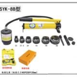 SYK系列液压开孔器供应 SYK系列液压开孔器批发 SYK系列液压开孔器厂家价格 SYK系列液压开孔器