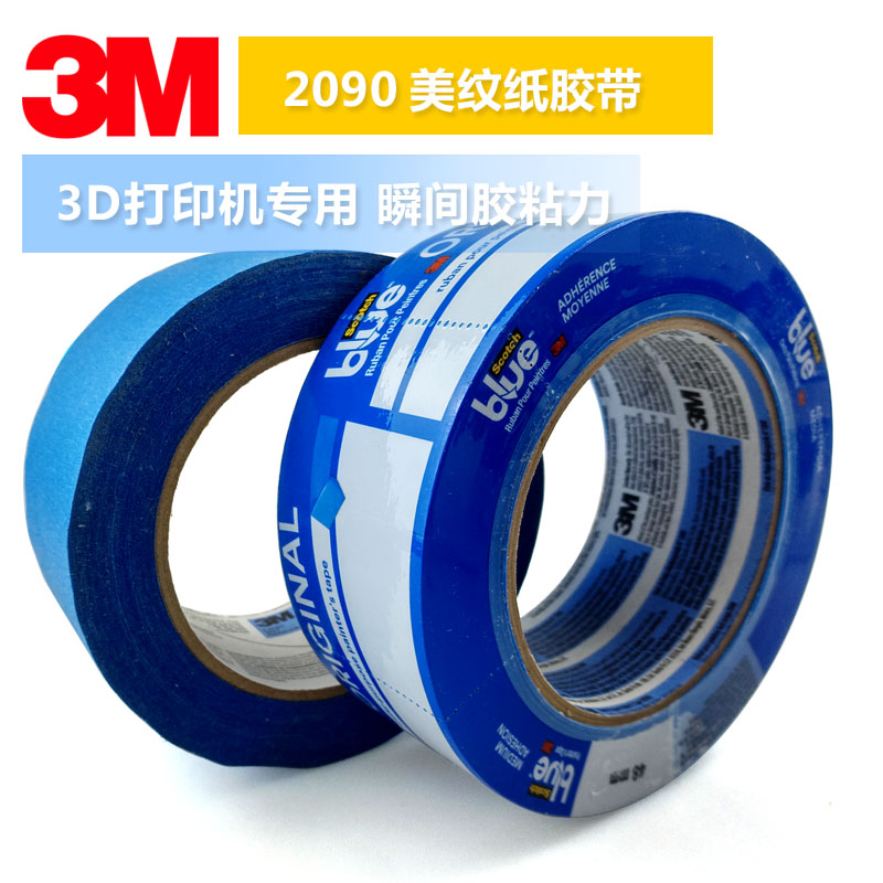 3M2090蓝色美纹纸胶带 3M船舶喷涂遮蔽专用单面胶 3D打印专用