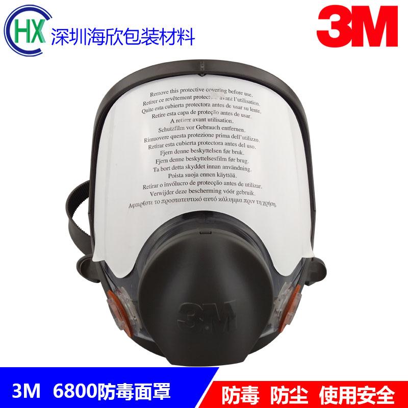 原装3M防毒面罩3M6800防尘毒全面具呼吸片七件套 6200化工气体防护罩 3M6800防尘毒全面具