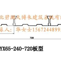 YX65-240-720楼承板