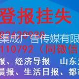济南日报广告电话