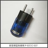 欧标欧亚德蓝色镀铑 p-037 c-037 发烧音响电源插头 广州欧标欧亚德蓝色镀铑