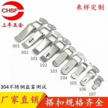 厂家直销专业优质不锈钢弹簧搭扣 欢迎订购批发