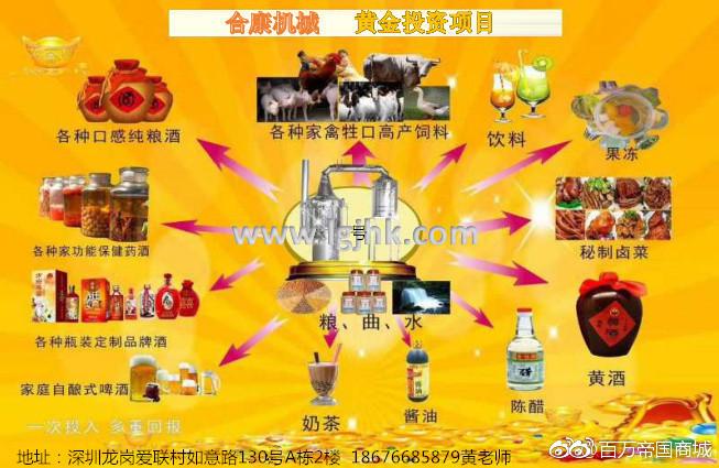 深圳 合康机械全套多功能酿酒机械_高出酒率  嘉合康酿酒机械免费学习酿酒技术