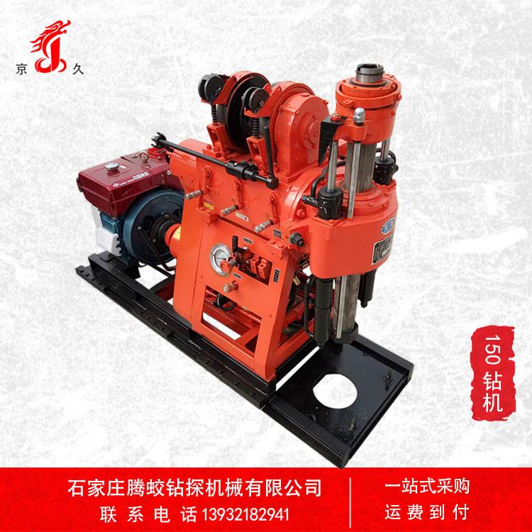 京久150自带泵岩心钻机  工程钻孔 勘察钻机 地质勘察  小型水井 取土样