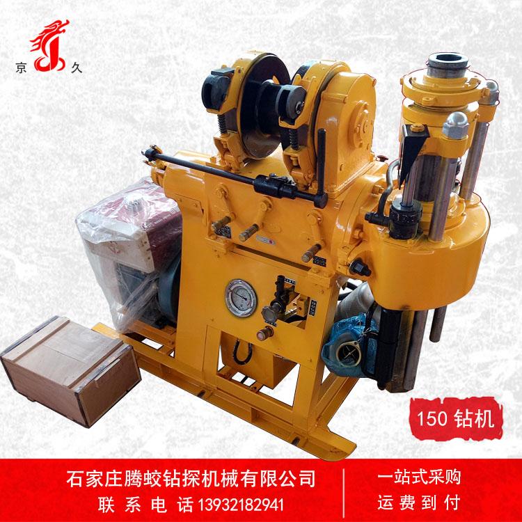 京久150型不带泵勘探钻机 铁路勘查  小型水井 水利水电建设施工的岩石钻进 京久150型不带泵勘探钻机