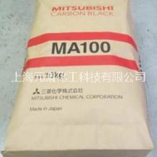 日本三菱炭黑MA100上海元肃化工批发