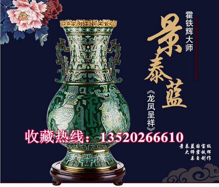龙凤呈祥 景泰蓝国宝级大师霍铁辉