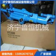 打炮眼专用风动钻机YT28气腿式凿岩机气动风钻厂家图片