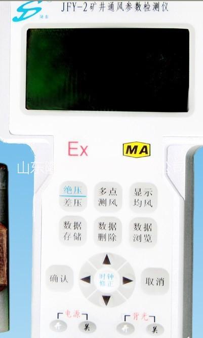 JFY-4矿井通风参数检测仪