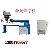 广告激光焊字机发光字焊接机傻瓜式操作简单焊接牢固速度快批发