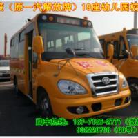 19座园校车   19座幼儿园校车    2米宽19座幼儿园校车   19座园校车价格