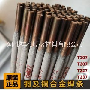 T107紫铜电焊条