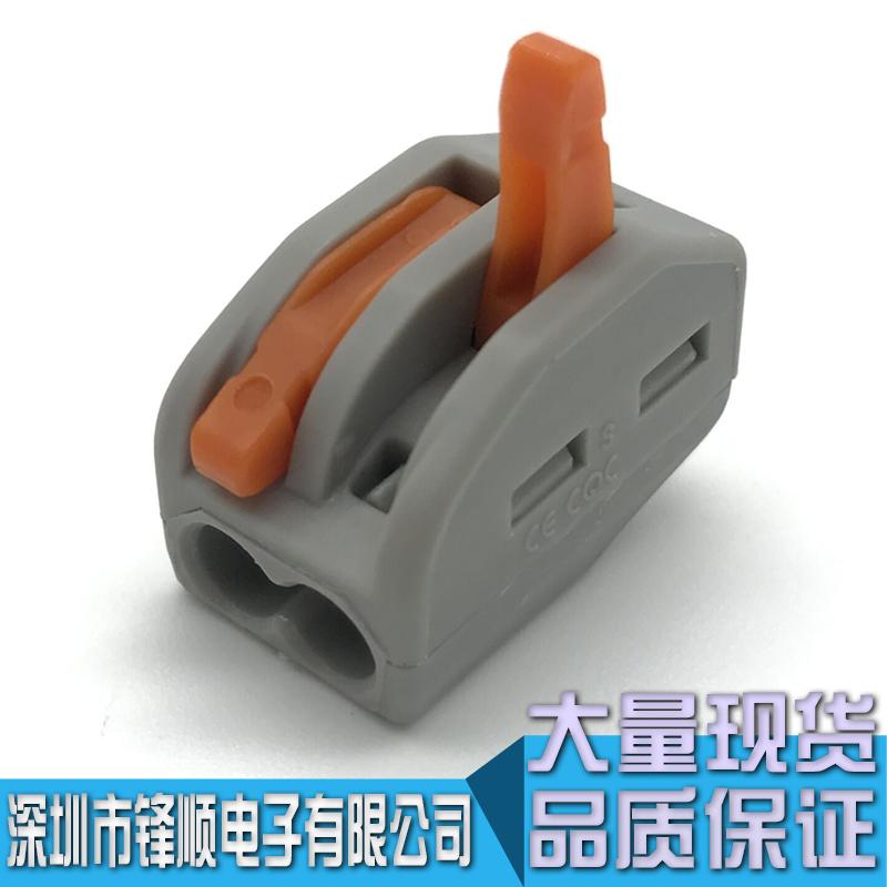 WAGO/万可222-412接线端子 免螺丝快速接线端子 PCT-212端子台 照明连接器