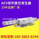 小型多级真空发生器  深圳真空发生器 真空发生器供应商 真空发生器供应商