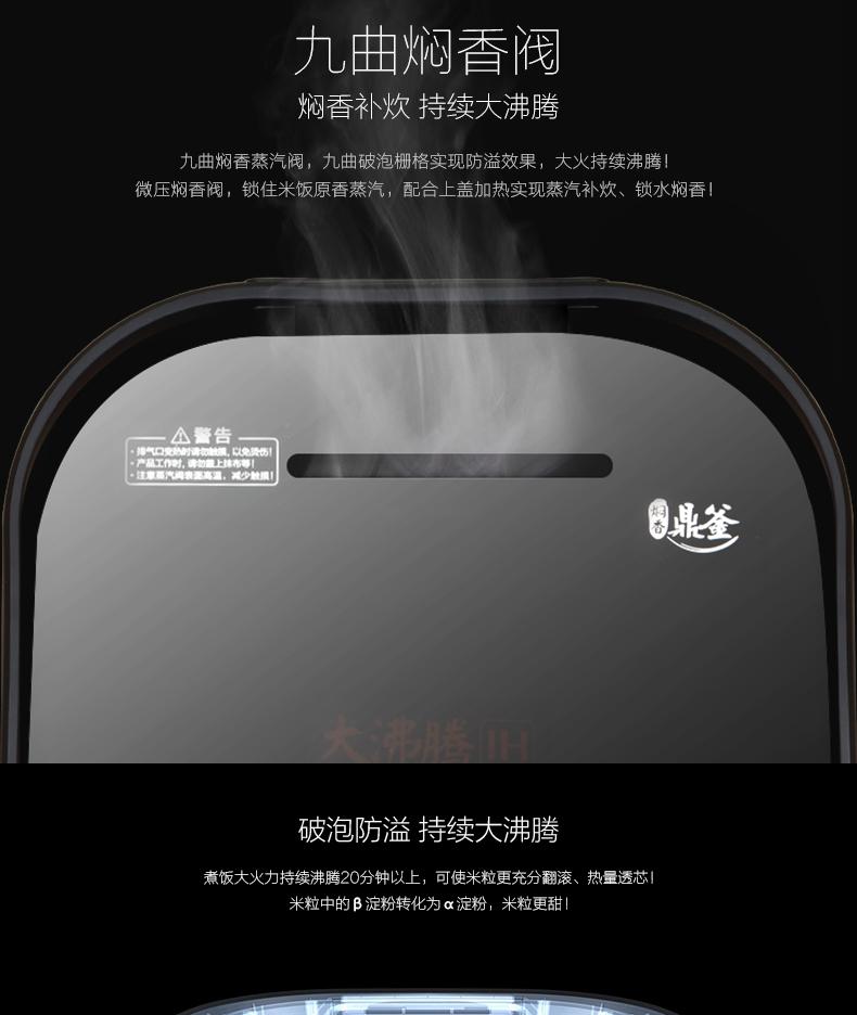 电饭煲电饭煲 ,九曲焖香蒸汽阀 钛金鼎釜4L电饭锅