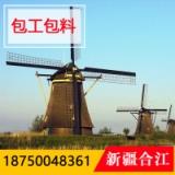荷兰风车的资料