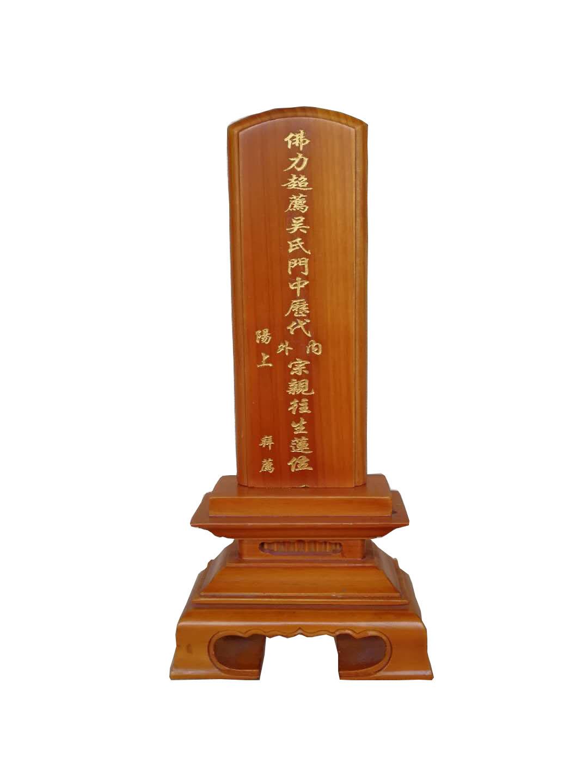 厂家直销余江实木位牌  实木祖先牌位
