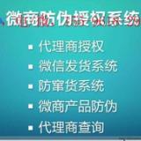 防伪防窜货扫红包系统开发,微商管理系统开发
