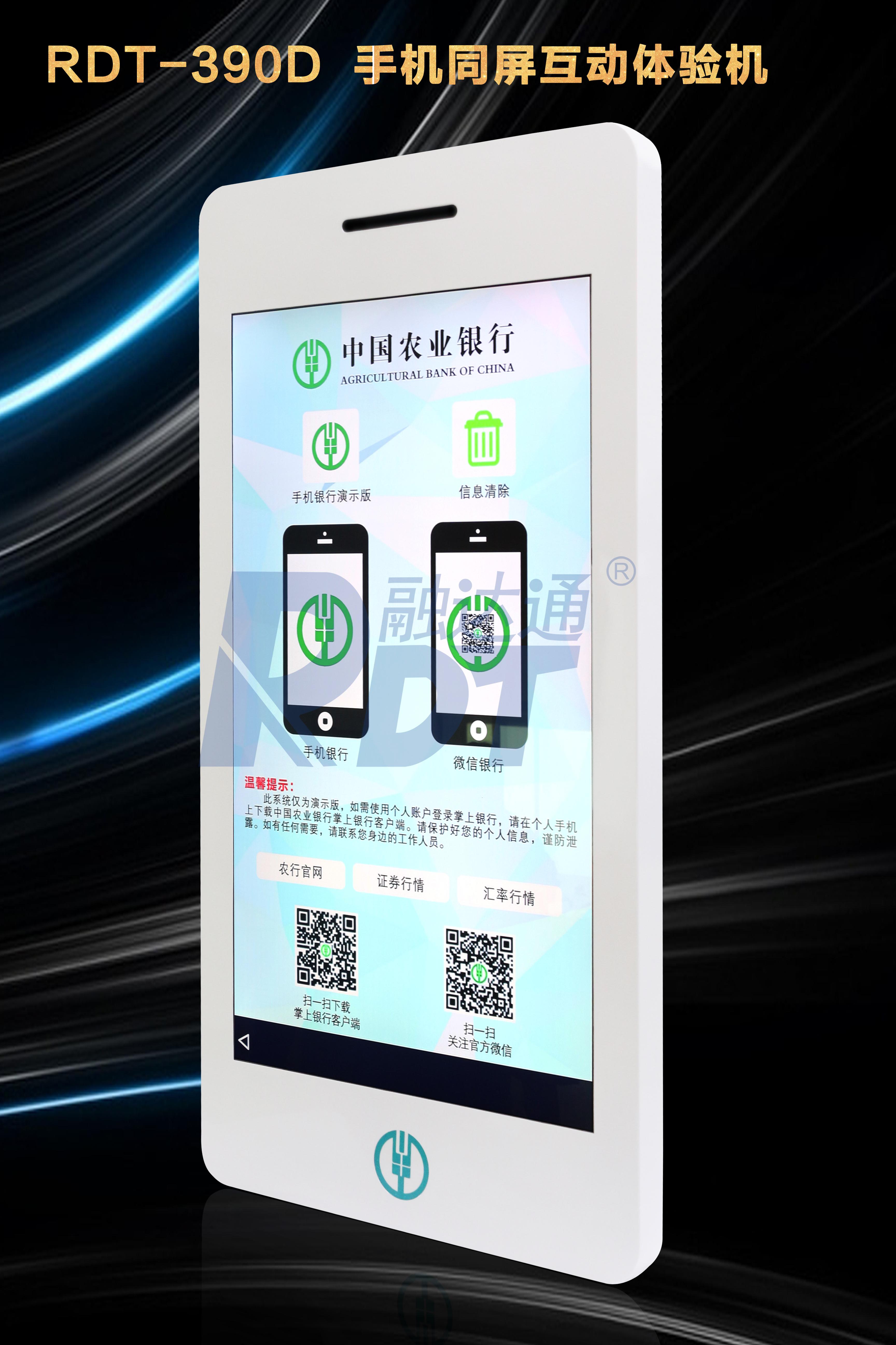 DIY智慧银行设备 手机同屏互动/手机银行体验机