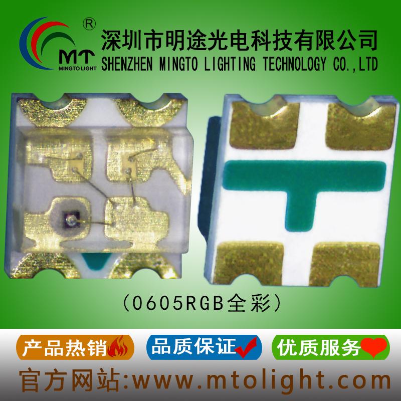 0805 背光源用0805全彩抗静电LED