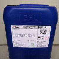 安美特镀科技古银发黑剂AM-122专业的古银发黑剂AM-122厂家直销